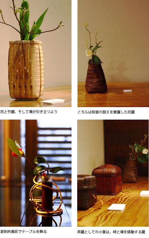(上左)花と竹籠、そして場が引き立つよう(上右)こちらは和室の設えを意識した花籠(下左)変則的意匠でテーブルを飾る(下右)茶籠としての小筐は、時と場を移動する籠