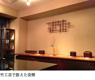 竹工芸で設えた空間