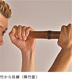 竹から目線(煤竹版)