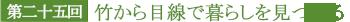 第二十五回 竹から目線(煤竹版)