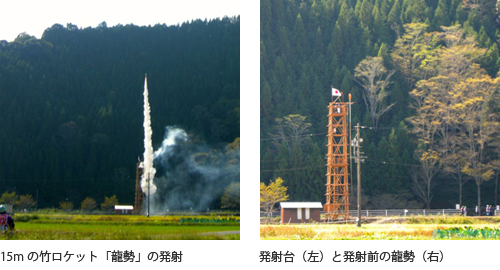 15mの竹ロケット「龍勢」の発射