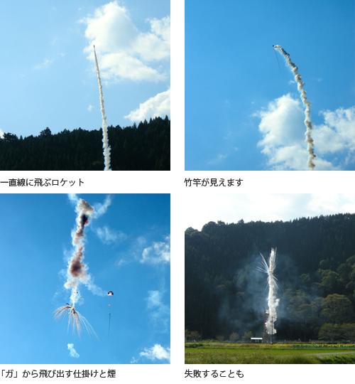 「龍勢」竹のロケット