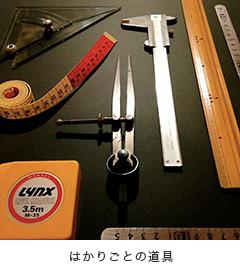 はかりごとの道具