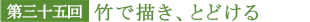 第三十五回 竹で描き、とどける