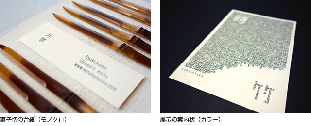 左:菓子切の台紙(モノクロ) 右:展示の案内状(カラー)