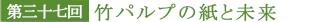 第三十七回 竹パルプの紙と未来