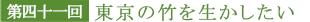 第四十一回 東京の竹を生かしたい