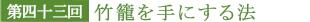 第四十三回 竹籠を手にする法