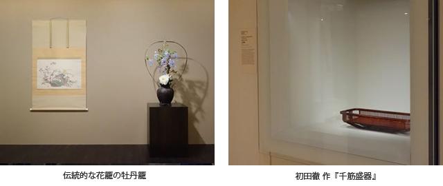(左)伝統的な花籠の牡丹籠(右)初田徹 作『千筋盛器』