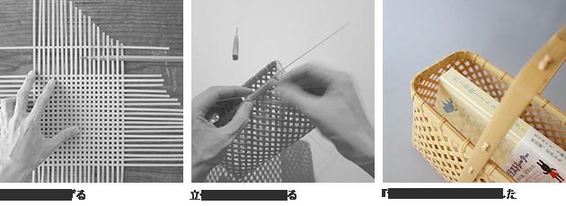 (右)平面に編み広げる 画像(中央)立体にして縁をつける 画像(左)『散歩者の籠』ができました