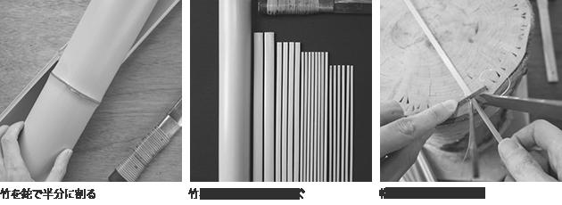 (左)竹を鉈で半分に割る 画像(中央)竹を細く割り・薄く剝ぐ 画像(右)幅や厚みを均一にする