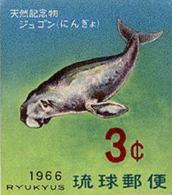 天然記念物に指定されたアメリカ統治下時代の郵便切手。ジュゴンは昔から、そして今も沖縄の人たちにとって文化的にも精神的にも大切な存在だ。