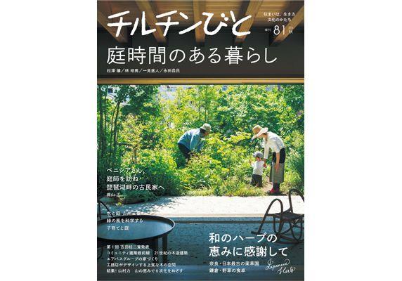 住宅雑誌『チルチンびと』81号―庭時間のある暮らし―