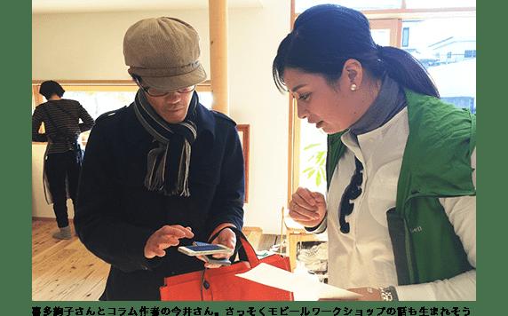 喜多絢子さんとコラム作者の今井さん。さっそくモビールワークショップの話も生まれそう