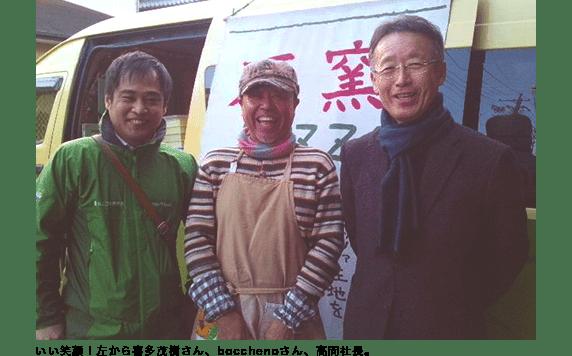 いい笑顔!左から喜多茂樹さん、bocchenoさん、高間社長。