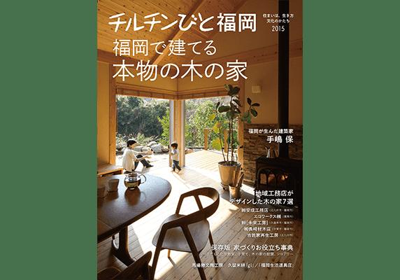 チルチンびと福岡 ― 福岡で建てる本物の木の家