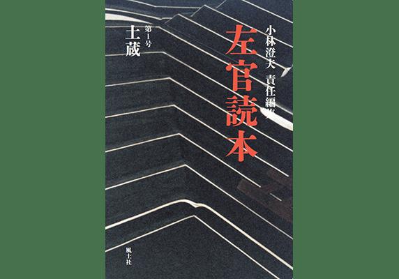 『左官読本』と小林澄夫さん