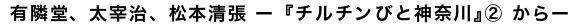 有隣堂、太宰治、松本清張 ―『チルチンびと神奈川』② から ―