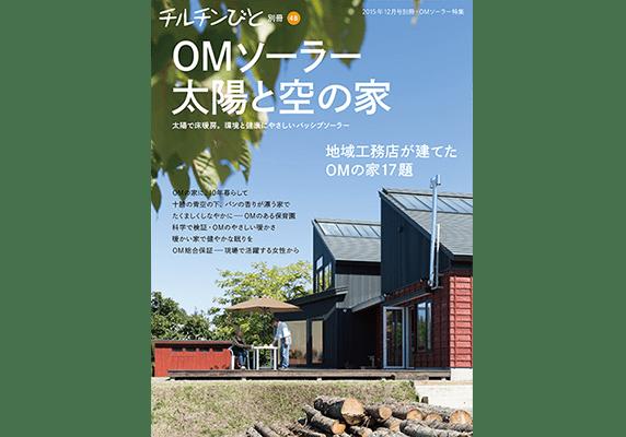 『チルチンびと』別冊48「OMソーラー  太陽と空の家」