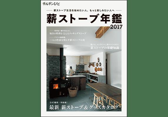 薪ストーブ年鑑 2017