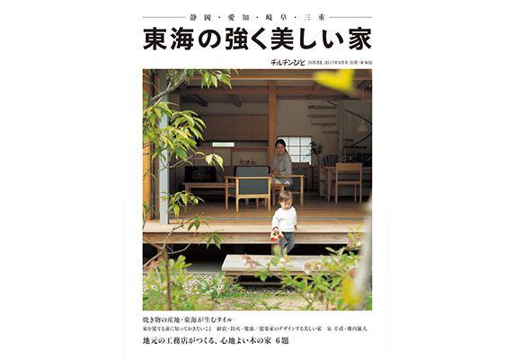 住宅雑誌「チルチンびと」別冊51号