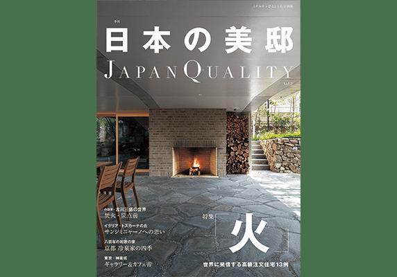 チルチンびと 別冊『日本の美邸』第2号 特集「火」