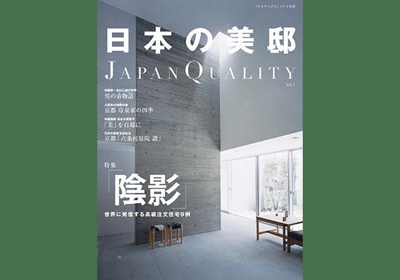 『日本の美邸』3号「特集・陰影」