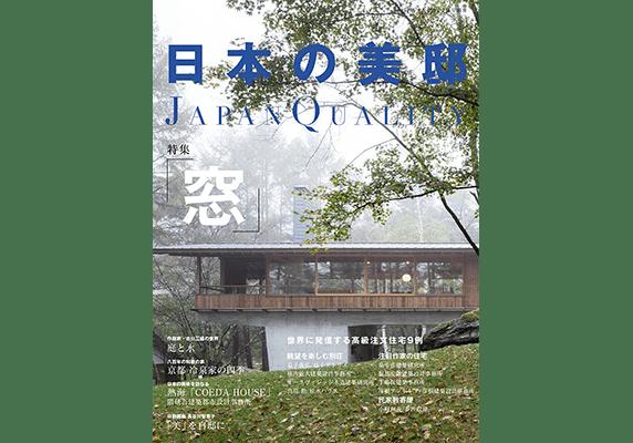 窓の持つ力!『日本の美邸』4号 発売!