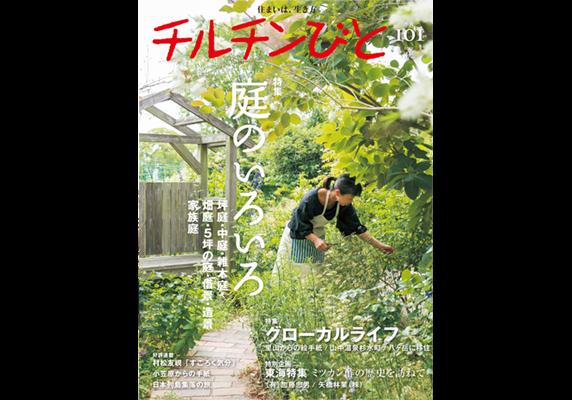 『チルチンびと』秋 101号「庭のいろいろ」