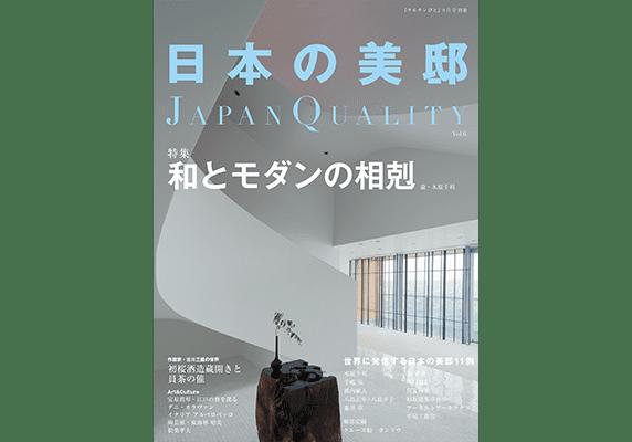 『日本の美邸』6号に見る「和とモダンの相剋」