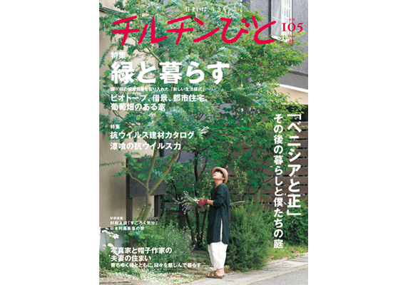 9月11日発売『チルチンびと』105 秋号の特集から