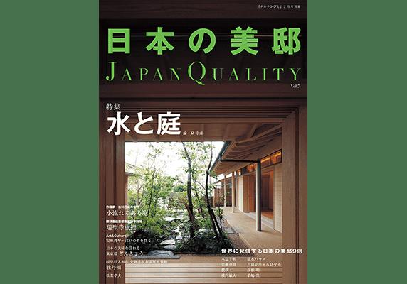 『日本の美邸』7号