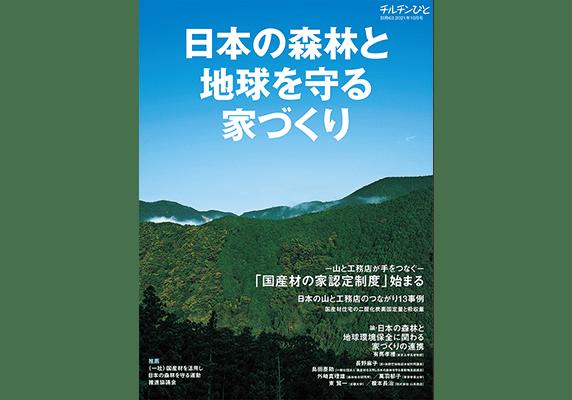 チルチンびと別冊63号『日本の森林と地球を守る家づくり』