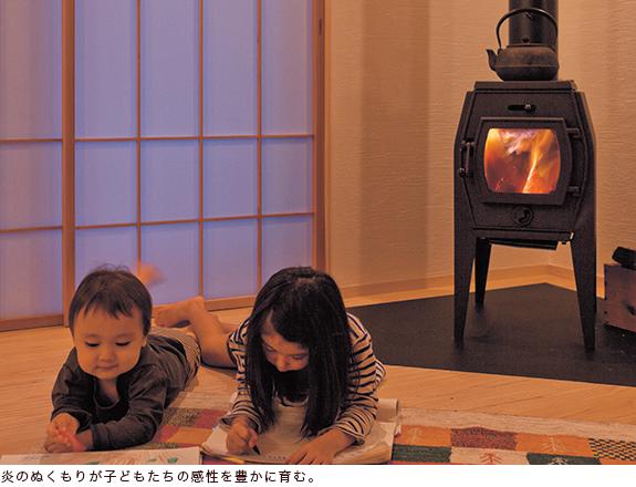 炎のぬくもりが子どもたちの感性を豊かに育む。