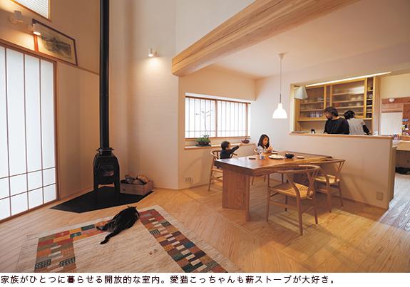 家族がひとつに暮らせる開放的な室内。