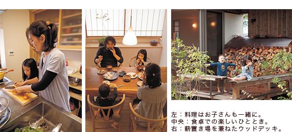 左:料理はお子さんも一緒に。中央:食卓での楽しいひととき。 右:薪置き場を兼ねたウッドデッキ。