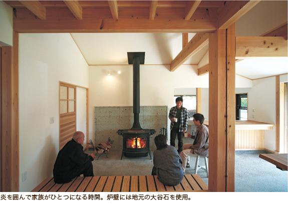 炎を囲んで家族がひとつになる時間。炉壁には地元の大谷石を使用。