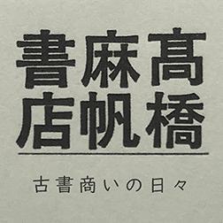 髙橋麻帆書店 -古書商いの日々-