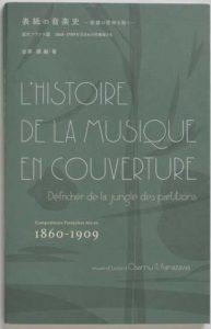 金澤さんのご著書『表紙の音楽史』