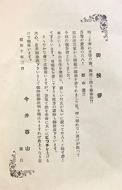 花形活字が使用されている昭和10年の尺八演奏会プログラム
