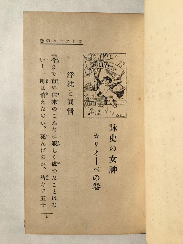 大正始めに日本で出版の『ヘルマンとドロテーア』。訳者は西岡東水(俊雄)。タイトルは『ヘルマン』(大正2年初版、現代社)。