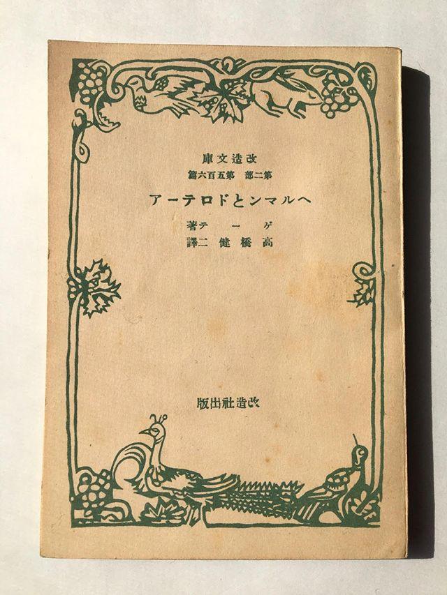 改造文庫の『ヘルマンとドロテーア』高橋健二訳 昭和17年初版。