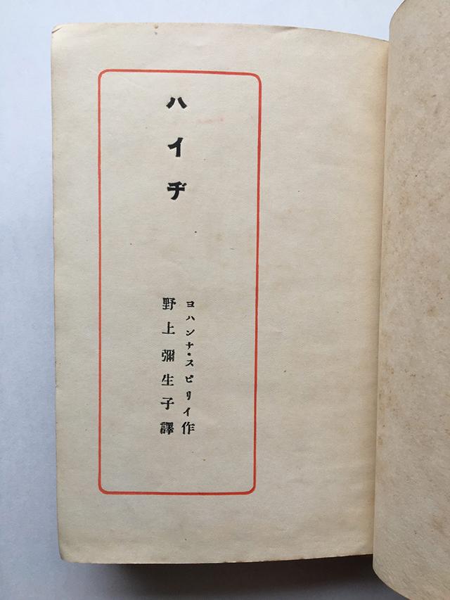 野上弥生子訳『ハイヂ』(精華書院、1920年)の標題ページ。 現在はスイスのビュトナーさんのお手元にある。