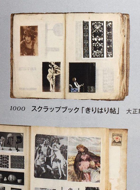 夢二のスクラップブック上の『ニーベルンゲン』(切り抜きは、ドイツの美術雑誌『ドイツの芸術と装飾』よりと判明)。図版は、『増訂版総合図録』158頁より。