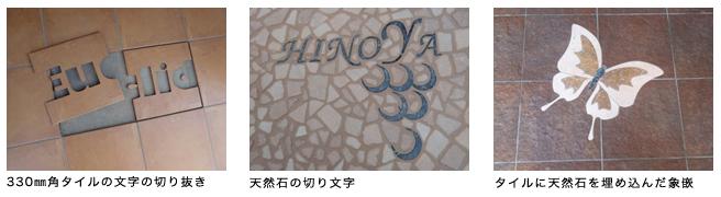 330㎜角タイルの文字の切り抜き
