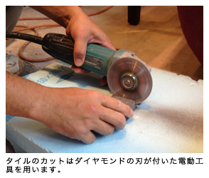 タイルのカットはダイヤモンドの刃が付いた電動工具を用います。