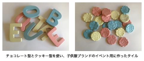 チョコレート型とクッキー型を使い、子供服ブランドのイベント用に作ったタイル
