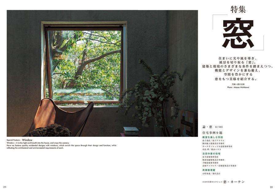 日本の美邸 窓